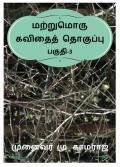 Matrumoru Kavithai Thoguppu
