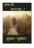 free e book-Kya Wo Sacch Tha  ( क्या वो सच्च था...? )