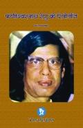 फणीश्वरनाथ रेणु के रिपोर्ताज (eBook)