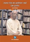 'नामवर सिंह का आलोचनाकर्म -एक पुनर्पाठ'