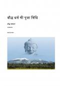 बौद्ध धर्म पूजा विधि