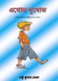 এখোজ দুখোজ ( Ekhoj- Dukhoj)