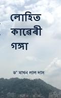লোহিত কাৱেৰী গঙ্গা