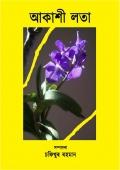 Akashee Lota (eBook)