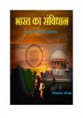 Bharat Ka Samvidhan: Anuchchhed 1- 395 krambdhh