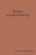 Tolkien  - Ο Μυθοπλάστης