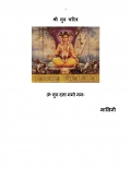 Shree Guru Charitra ( Hindi )
