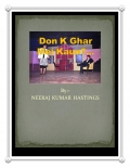 Don kei Ghar Mei Kaun? (eBook)