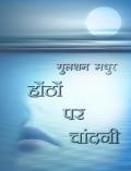Honthon Par Chaandni (eBook)