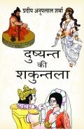 Dushyant Ki Shakuntala