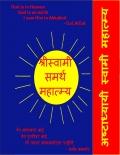Swami Mahatmya