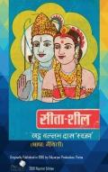 सीता शील - Hardcover (2016)