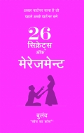 26 Secrets of Marriagement