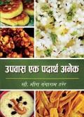 Upvas Ek Padarth Anek
