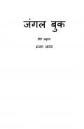 Jungle Book in Hindi