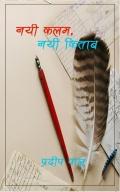 Nayi Kalam Nayi Kitab (नयी कलम नयी किताब )