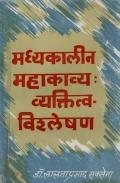 madhyakaleen mahakavya-main vyaktitva vishleshan (eBook)