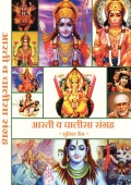 Aarti And Chalisa Collection