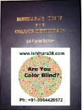 Ishihara Test Chart Book  24 Plates  (eBook)