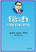 हिन्दी व्याकरण