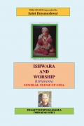 ISHWARA AND WORSHIP [UPASANA] - CENTRAL THEME OF GITA