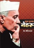 Yug Purush Nehru