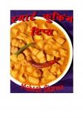 स्मार्ट किचन टिप्स (eBook)