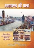 Uttarakhand ki Yatra