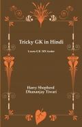 Tricky GK in Hindi