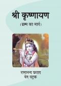 Shri Krishnayan