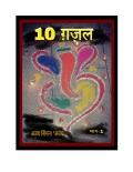 10 ग़ज़ल (eBook)