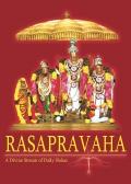 RASAPRAVAHA ~ A Divine Stream Of Daily Slokas