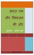भारत एक  और विभाजन की और