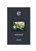 बूँदें (eBook)