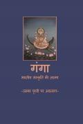 Ganga, Bhartiya Sanskriti Ki Atma, uska Prithvi par Avtaran