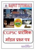 CGPSC PRACTICE PAPER 2017