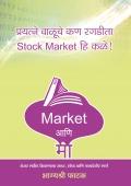 Market aani Me