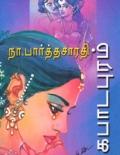 கபாடபுரம்