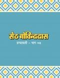 Govinddas Granthawali - 4