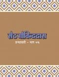 Govinddas Granthawali - 5