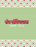 Govinddas Granthawali - 6