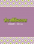 Govinddas Granthawali - 7