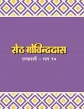 Govinddas Granthawali - 10
