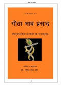 Gita Bhaav Prasad (e-book)