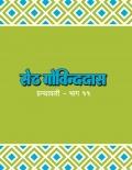 Govinddas Granthawali - 11
