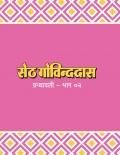 Govinddas Granthawali - 2