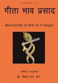 Gita Bhaav Prasad (Hardbound)