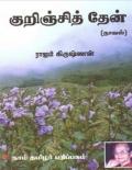 குறிஞ்சித் தேன் (eBook)