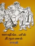 வாஷிங்டனில் திருமணம்