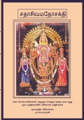 Shadhashivamadhoshakthi